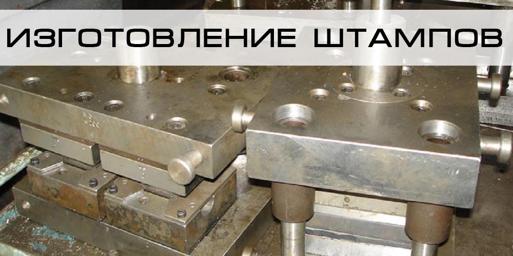 Изготовление штампов, пресс-форм, литьевых форм