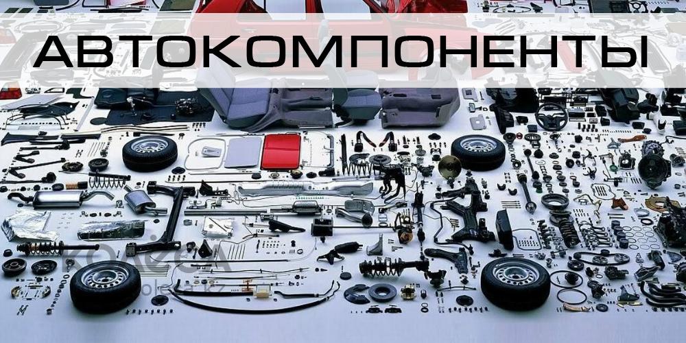 Производство автокомпонентов и запчастей