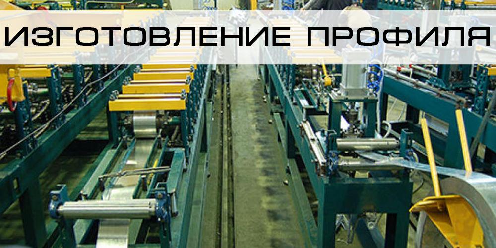 Изготовление металлического профиля